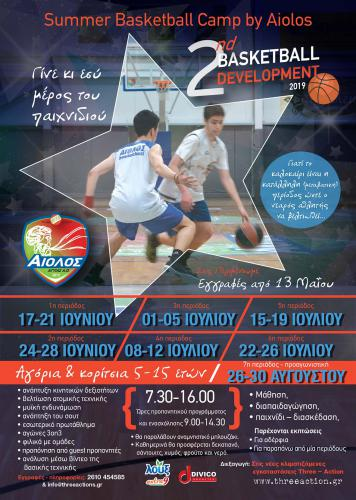 Summer Basketball Camp By Aiolos 2019